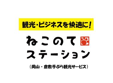 手荷物を岡山駅からホテルまで配達【手ぶら観光】に登録。もっと便利に!もっと快適に!